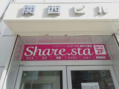 エントランスは建物西側となります。 入り口上にピンクの看板が目印です。 - シェア・スタ 神戸三宮 レンタルスタジオ の入口の写真