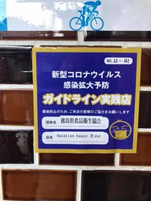 コロナの感染予防対策のガイドラインに従っています。 飲食業許可も取得しています。 - yue 貸しスペースの室内の写真