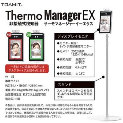 サーモセンサー導入。しっかり検温し、安心して利用ください。 - 会議室 Y's BOX 横浜 貸し会議室の設備の写真