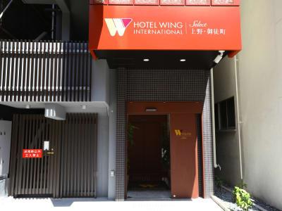 外観 - ホテルウィング上野・御徒町 テレワーク用客室 #1の外観の写真