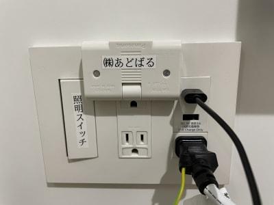 照明スイッチ、コンセント - TIMESHARING渋谷宮益坂 テレワークブースA(大)の設備の写真