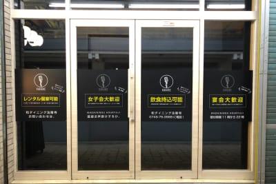 和ダイニング法隆寺 カラオケ別館 カラオケルームの外観の写真
