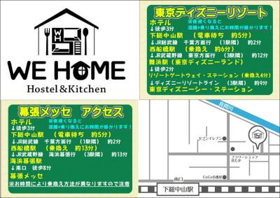 ■アクセス■ - WeHome ■ロフト付きソファルーム■個室■の室内の写真