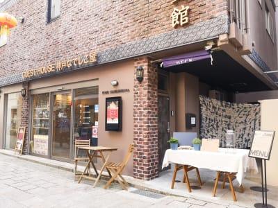 ゲストハウス神戸なでしこ屋の横。目立つ場所にあります。 - ゲストハウス神戸なでしこ屋 神戸南京町の中心部!販売スペースの外観の写真