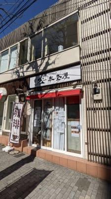 本杢屋 喫茶スペースの入口の写真