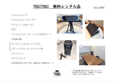 無料レンタル品② - TOGITOGI 会議室大の設備の写真