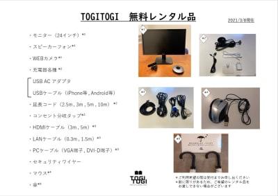無料レンタル品① - TOGITOGI 会議室中の設備の写真