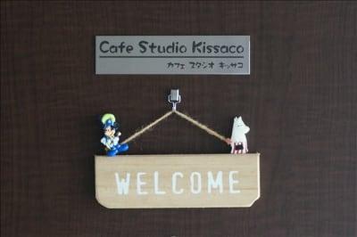 Cafe Studio Kissaco玄関 - Cafe Studio Kissaco(カフェスタジオキッサコ) レンタルスペース(2名様以上)の入口の写真