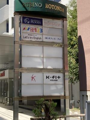 道路側に看板あり - ブリアサロン用賀駅 南口徒歩1分 (電子ピアノ)WIFI有の外観の写真