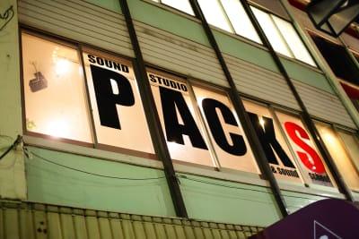 外観です。 - スタジオパックス 船橋店 配信LIVE視聴に!防音スペースの外観の写真