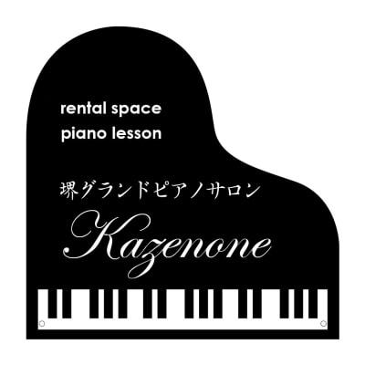 門 小型看板 - グランドピアノサロン 風の音 縦型ピアノ平日3時間以上利用優待の入口の写真