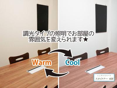 お部屋の雰囲気を変えられます - スカイメナー横浜 スカイメナー408の設備の写真