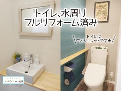 清潔感ある水周りです - スカイメナー横浜 スカイメナー408の室内の写真