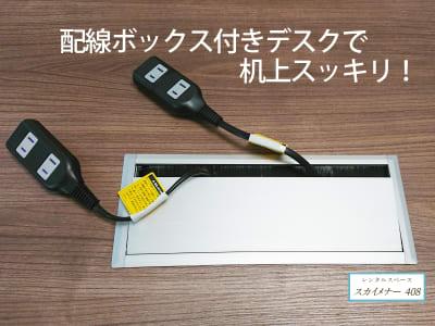 配線もスッキリ★ラクラク! - スカイメナー横浜 スカイメナー408の設備の写真