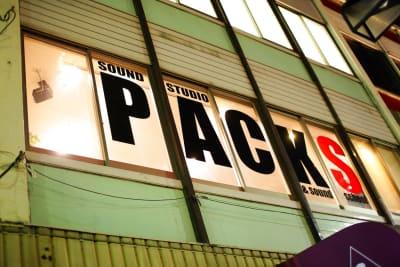 外観です。 - スタジオパックス 船橋店 【店舗初予約限定】K1スタジオの外観の写真