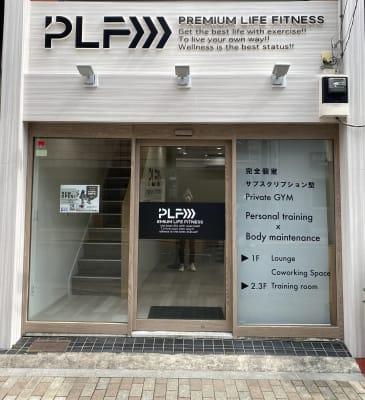 PLF浅草橋店 レンタルトレーニングジム[2F]の外観の写真