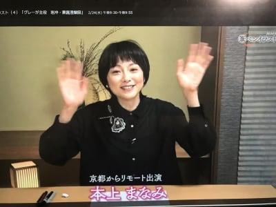 NHK Eテレ 趣味の時間でご利用頂きました♫ - Tsudoi 四条烏丸の室内の写真