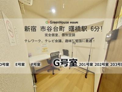 グリーンハウス 新宿市谷 新宿市谷完全貸切個室-G号室の室内の写真
