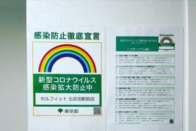 感染予防対策 しっかり実施してます - セルフィット五反田駅前店 レンタルジム・完全個室ジムの室内の写真