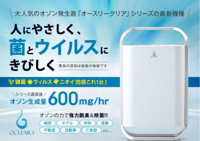 定期的にオゾン発生装置で除菌を行っております。 - <カラフル会議室 札幌駅前> カラフル会議室の室内の写真