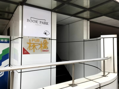 BOOK PARK ちばぎんざ 本に囲まれた屋内公園の外観の写真