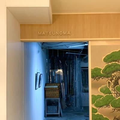 松の襖を開くと、そこには店舗と同じくらいの広さがある、当時和菓子工場として使われていたスペースが現れます。 - MATSUNOMA 松乃間 ワークショップレンタルスペースの入口の写真