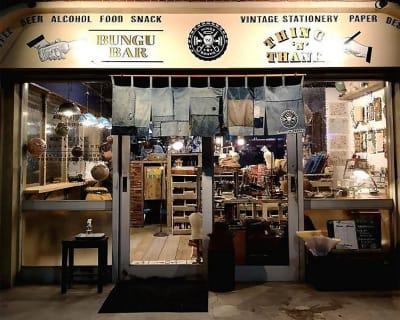 お店正面 - BUNGU BAR(文具バー) 撮影可能なカフェの入口の写真