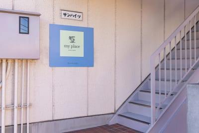 階段を2階へ上がる - my place 江田(防音室) テレワーク、楽器演奏の入口の写真