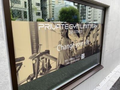 大きな看板で目立ちます - プライベートジムリミッタープラス トレーニングルームの外観の写真