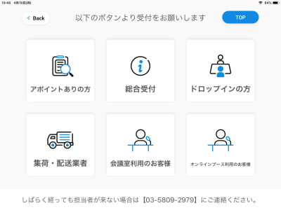 【受付方法②】「オンラインブース利用のお客様」をタップ - Funshare 浅草橋 オンラインブースBの室内の写真