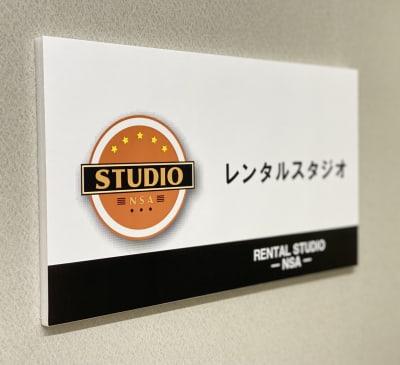 三晃ビル レンタルスタジオNSAの入口の写真