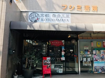 外観。お隣がフシミ書房さんで、向かって左が当該スペースの店舗です。 - 京都 香.音玉屋(ことだまや) 京都ことだまやレンタルスペースの外観の写真