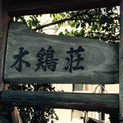 この看板が目印 - 木鶏荘(モッケイソウ) 宗像テレワークスペース107の室内の写真
