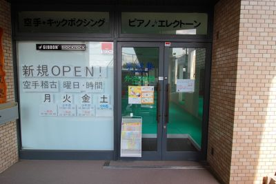 葛野大路八条カルチャー教室 多目的スペースの入口の写真