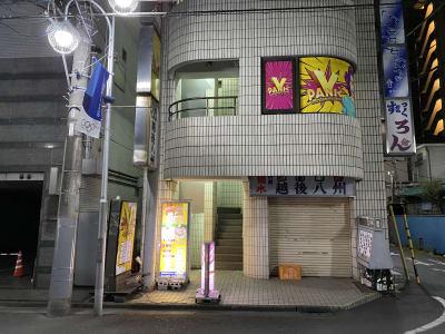 1階に越後八州さん。 - V-panic パーティールーム レンタルルーム、カラオケの外観の写真