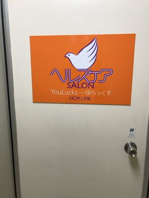 YouLucks-ゆらっくす  貸し会議室・施術ルームの入口の写真
