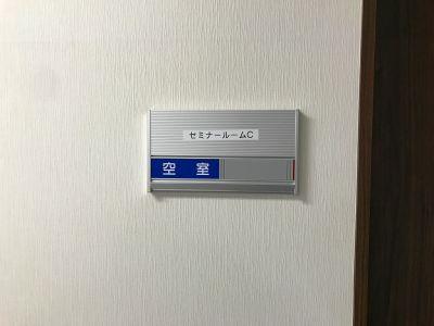 貸会議室 リンク大阪 ルームCの入口の写真