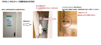 電気のつけ方が少しわかりずらくご不便をおかけします。 - TOC会議室・レンタルスペース 会議室Aのその他の写真