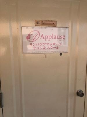 アプローズアネックス レンタルサロンの入口の写真
