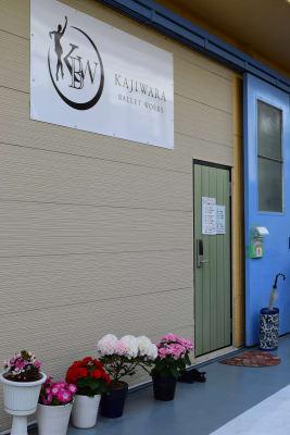 梶原バレエワークス バレエ ダンス ヨガスタジオの入口の写真