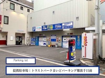 提携先駐車場(徒歩5分程) - カモンホテルなんば プロジェクタールーム(2~3階)のその他の写真