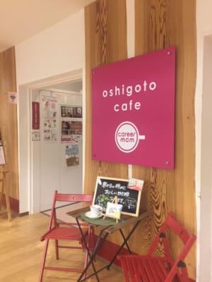 おしごとカフェ入口様子 - おしごとカフェ&ホールの室内の写真
