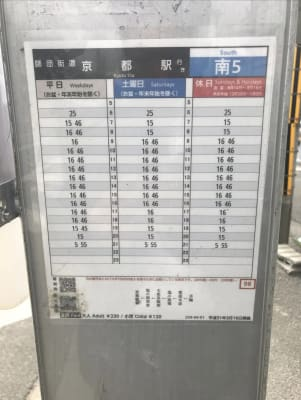 バスの時刻表です。 - CoCo cafe 貸切イベントスペースのその他の写真