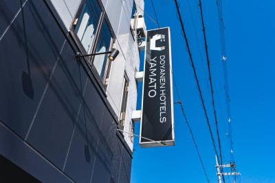 どやねんホテルズ ヤマト コスパ最高☆駅近3分#22#25の外観の写真
