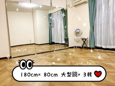 大型鏡あり!全身見られるサイズです。 - ダンススタジオSooN ダンス・楽器演奏スタジオSooNの室内の写真