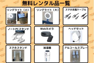 無料レンタル品の一覧になります。 ご利用になりたい方はカウンターまでお越しください。 - ネットカフェココネ Web面接専用ルームの設備の写真