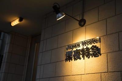 外観1 - 深夜特急+ 2F個室スペース 最大5名様の室内の写真