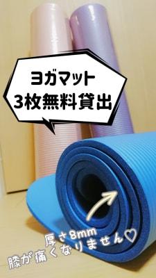 ヨガマットx3無料貸出! 8mmで膝に優しい♡ - ダンススタジオSooN ダンス・楽器演奏スタジオSooNの設備の写真