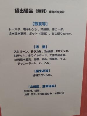 無料備品 - 東海ビル金沢 カウンセリング,テレワーク室の設備の写真