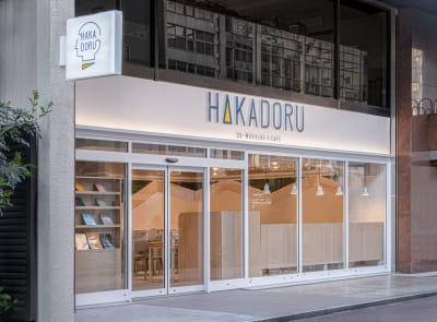 HAKADORU虎ノ門店 コワーキングスペース8の外観の写真